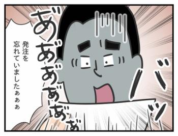 624.杉田、ミスを犯す その1/モヤッとした話