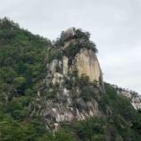 『台風後初、昇仙峡覚円峰でパワーチャージ』の画像