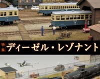 『月刊とれいん No.447 2012年3月号』の画像