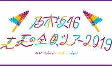 【乃木坂46】高山一実のショート凄く似合ってて良かった模様!【全ツ@大阪公演】
