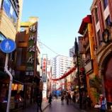 『2021年2月2日(火)、ポカポカ陽気の節分の日に中華街→馬車道と歩いて来る、ほか』の画像