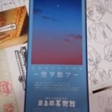 『蘭島閣美術館「たまゆらのひとコマ展」を観て来ました。』の画像