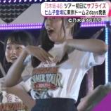 『【乃木坂46】ヒム子登場時の新内眞衣のリアクションが面白すぎる件wwwww』の画像