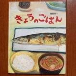 『本を読みながら、ヨダレをたらす│【絵本】144『きょうのごはん』』の画像