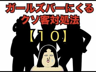 ガールズバーにくるクソ客三銃士の対処法【10】