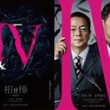 『映画『相棒 -劇場版IV-』特報!』の画像
