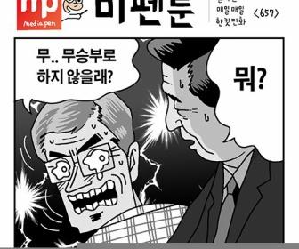 「韓国が日本に負けたのではない 韓日の両方が負けたのだ」 ← New!