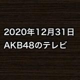 2020年12月31日のAKB48関連のテレビ