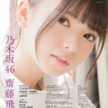 『【乃木坂46】10/10発売『MARQUEE Vol.117』の表紙は齋藤飛鳥!!!』の画像