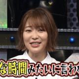 【有吉反省会】恒例の指原莉乃いじりw