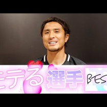 モテる日本人サッカー選手ベスト3!→ 3位 李忠成! 2位 鈴木啓太! 1位は・・・