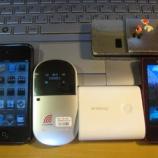 『モバイル環境 1』の画像