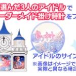 【モバマス】「5周年記念限定オリジナルグッズプレゼントキャンペーン」開催!