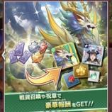 『【ドラガリ】レイドイベント「仙境の空へ」祝章完走!』の画像