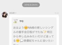 【NMB48】渡辺美優紀が卒業を示唆?