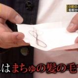 『【乃木坂46】松村沙友理が乃木中でバナナマン日村にあげた髪の毛、本当に自宅に持って帰っていたことが判明wwwwww』の画像