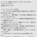 『SIMフリー格安スマホ フリーテル SAMURAI MIYABI(サムライ雅)のトラブル 2015年11月6日のワイヤレスアップデートでWi-FiのMACアドレスが勝手に変わっている件。』の画像