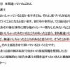 【NGT暴行事件】遠藤弁護士「暴行事件に関与他のメンバー関与したみたいなことを言ったから勘違いしちゃったみたいなところもあったと思う。まあ、勘違いじゃないんですけど」