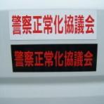 警察正常化協議会(警正協)