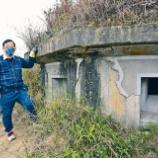 『【香港最新情報】「旧日本軍施設、遺跡として保存呼びかけ」』の画像