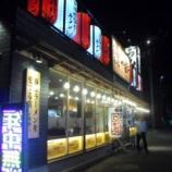 『長浜豚骨ラーメン 一番軒 東海富木島店@愛知県東海市富木島町外面』の画像