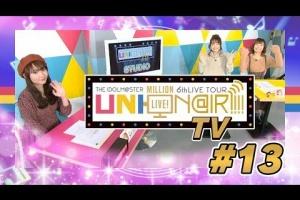 【ミリマス】「UNI-ON@IR!!!! TV」#13 配信!