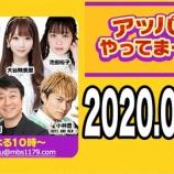 『[動画]2020.06.04 MBSラジオ「アッパレやってまーす! 木曜日」 【=LOVE(イコールラブ) 大谷映美里】』の画像