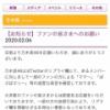 乃木坂運営「あるメンバーに対しまして1部のファンの方による「ママ~」「ばぶばぶぅ~」等の過激な発言を確認しております」