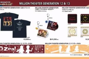 【ミリマス】MTG12・13リリイベ物販グッズが公開&6thツアー追加席の発売は3月9日AM10時から!