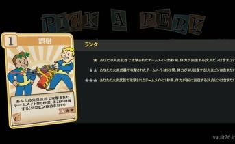 Fallout 76 PERK「Friendly Fire」
