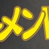 『ラーメンWalker2021発売決定♪』の画像