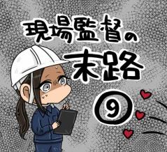 現場監督の末路(9)