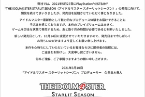 【スタマス】「アイドルマスター スターリットシーズン」の発売日が2021年10月14日に延期&スタマス4コマが隔週更新に