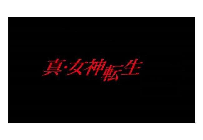 真・女神転生の新作『D×2真女神転生リベレーション』発表