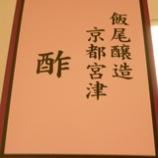 『伊勢丹新宿店『伝統とモダンの競演 京都展』 11日から始まりました』の画像