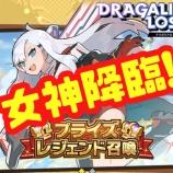 『【ドラガリ】女神イリア実装!第2回プライズレジェンド召喚を引いていく!』の画像