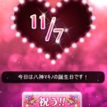 【モバマス】11月7日は八神マキノの誕生日です!