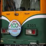 『鹿児島市電車運行100周年ヘッドマーク [何気に鹿児島人の鉄道写真館6周年]』の画像