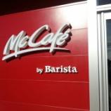 『McCafe by Barista 南砂町店にて』の画像