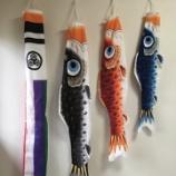 『【こどもの日】鯉のぼりを飾った日』の画像
