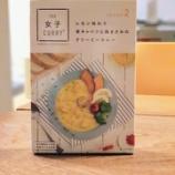 『<No.34>辛さの調節が激しい!ザ女子カレー(レモン味わう 芽キャベツと鶏ささみの クリーミーカレー)』の画像