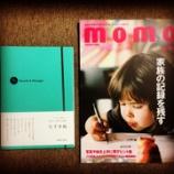 『大人の子育てを豊かにする、ファミリーマガジン「momo」に掲載していただきました!』の画像