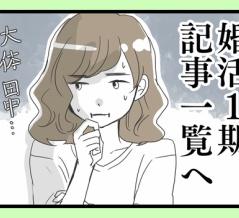 【お悩み相談】嫉妬で友人の結婚を祝福できない【所感】