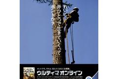 菅 「うーむ、成長戦略の柱になりそうなもの・・・うーむ、、、、、、、、、じゃあ、林業!」
