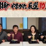 『【テレビ出演】福島放送』の画像