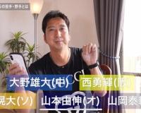 藤川球児「日本投手のトップ5、千賀、山岡、山本、大野、西」
