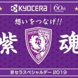 『[京都サンガ] 2連勝で5位に浮上の京都 5月25日山口戦に「京セラスペシャルデー2019」を開催!!』の画像