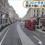 『【朗報】英BBCさん「イギリスアメリカはコロナで死者数2割も増えたわ。はて、日本はどないや?」』の画像