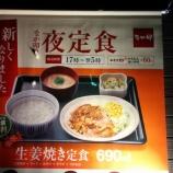 『Yahoo3000円引きクーポン(今日まで)と「なか卯」の話』の画像