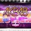 【速報】パチンコAKB最新作『ぱちんこ AKB48 ワン・ツー・スリー!! フェスティバル』キタ──ヽ('∀')ノ──!